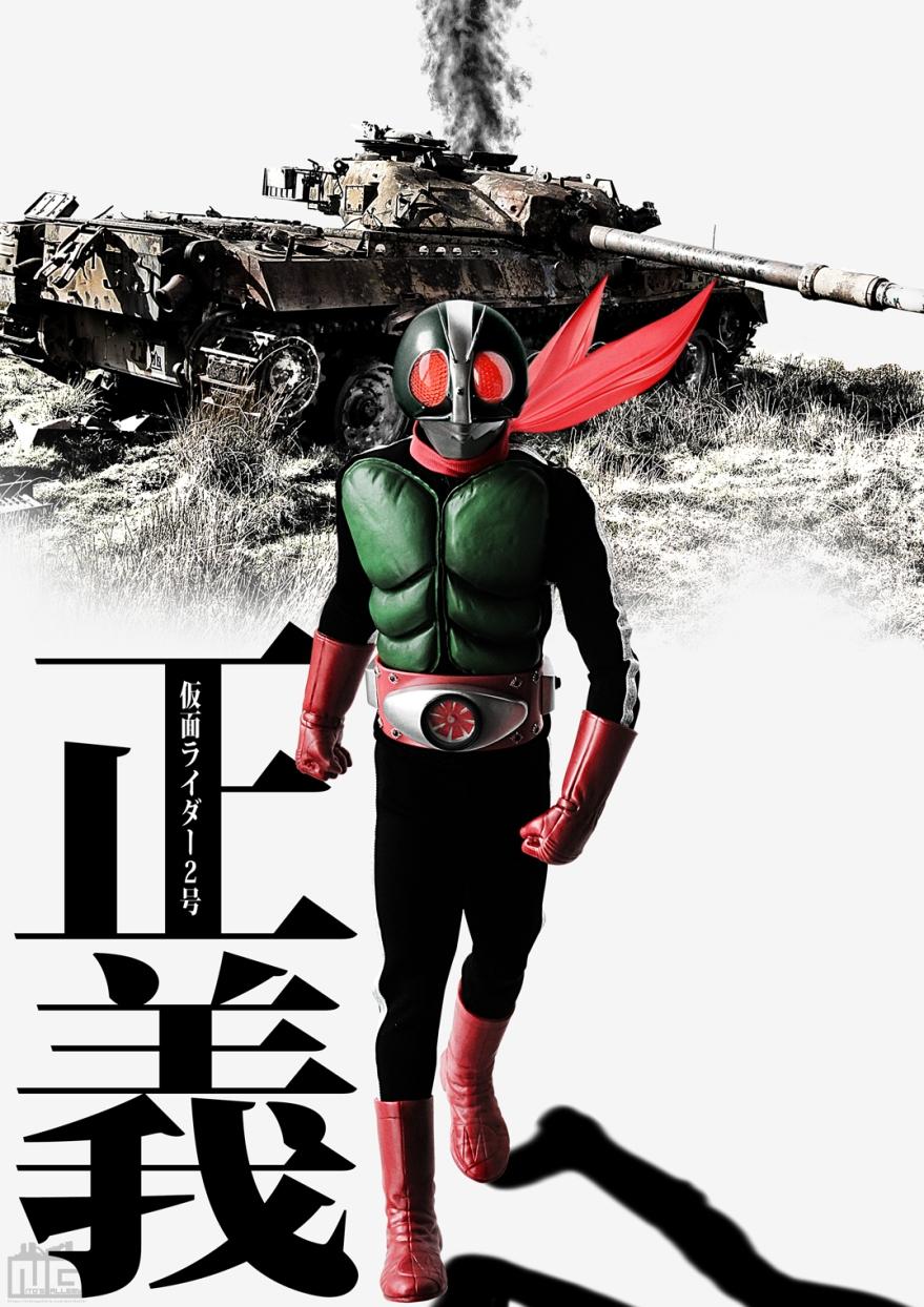 仮面ライダー新2号-正義-